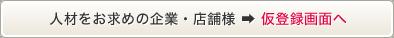 調理関係の人材をお求めの企業・店舗様 → 仮登録画面へ